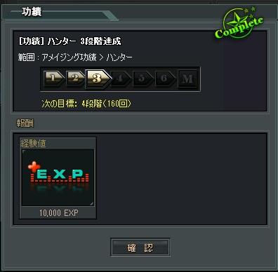 ハンター3