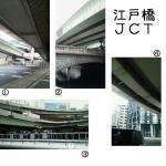 edobashi_jct.jpg
