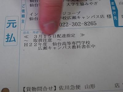 20100315_003.jpg