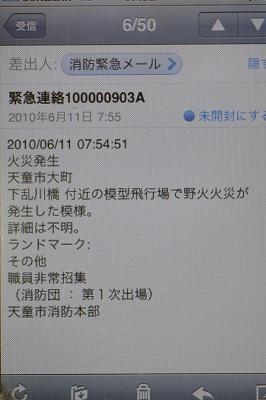 20100611_013.jpg