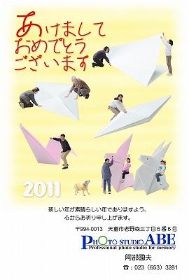 2011 nenga2