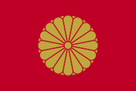 220px-Flag_of_the_Japanese_Emperor_svg.png