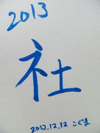 131212漢字