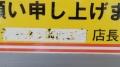 aeonokayama1409-12.jpg