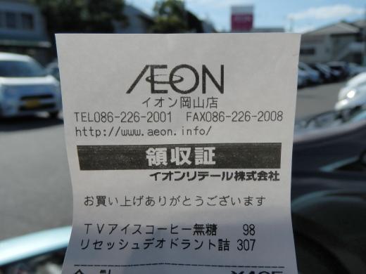 aeonokayama1409-13.jpg