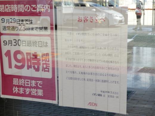 aeonokayama1409-4.jpg