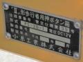kasaokacityoielementaryschoolsouthsignal1410-8.jpg
