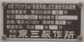 kurashikicitymizushimaaioichonishisignal1409-16.jpg