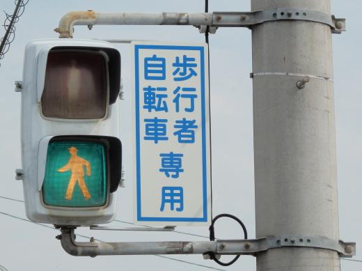 kurashikicitymizushimaaioichonishisignal1409-6.jpg
