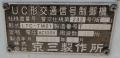 okayamakitawardaoenakasignal1409-18.jpg