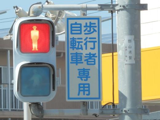 okayamakitawardaoenakasignal1409-8.jpg