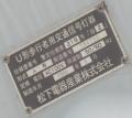 okayamaminamiwardfukutomisignal1410-11.jpg