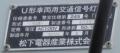okayamaminamiwardfukutomisignal1410-6.jpg
