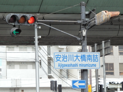 osakaminatowardajigawaohashiminamizumesinal1408-10.jpg