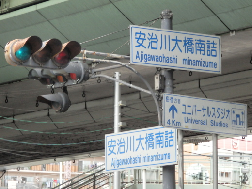 osakaminatowardajigawaohashiminamizumesinal1408-13.jpg
