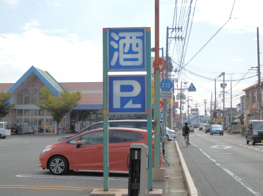sanyomarunakafukutomi1410-2.jpg