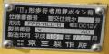 setouchicityjrokustationeastsignal1410-9.jpg