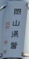 setouchicityokuchoodomisignal1410-10.jpg