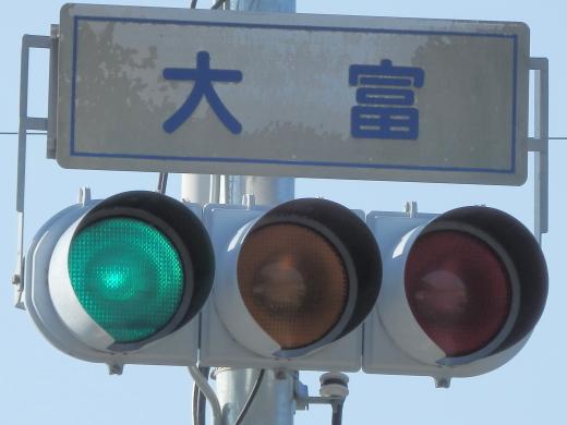 setouchicityokuchoodomisignal1410-12.jpg