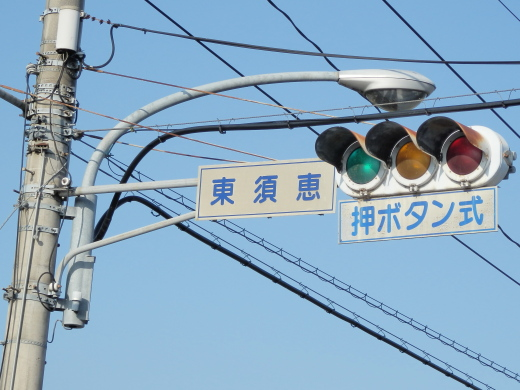 setouchicityosafunechohigashisuesignal1410-5.jpg