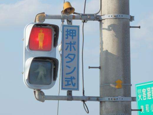 setouchicityosafunechohigashisuesignal1410-6.jpg