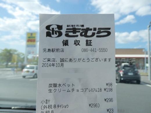 shinsenichibakimurakojimaekimae1410-4.jpg