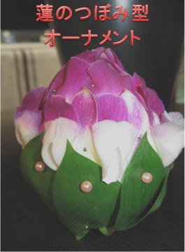 ロイヤル・タイ・ロータス・アレンジ4