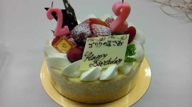 誕生日ケーキまさお