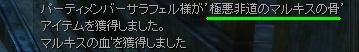 討伐達成!2