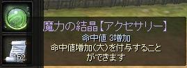 命中3_2