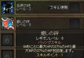 レギLv8_3
