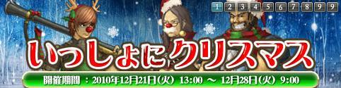 いっしょにクリスマス