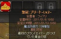 魔防Lv2