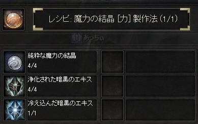 力レシピ_1