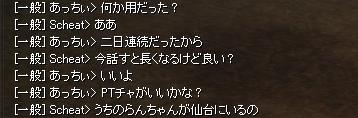らん茶安否情報井戸端会議_1