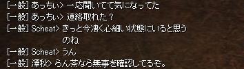 らん茶安否情報井戸端会議_2