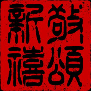 keishoushinki_hanko.png