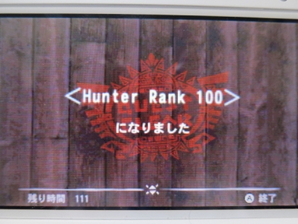 ハンターランク100になりました(20131214)