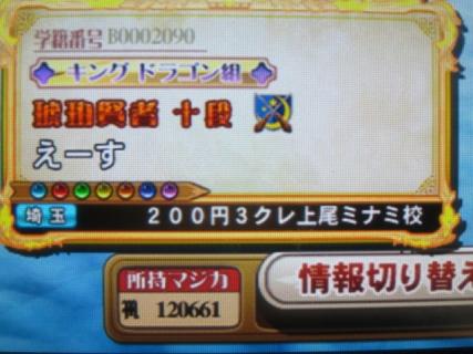 三度目の宝石賢者01(20131217)