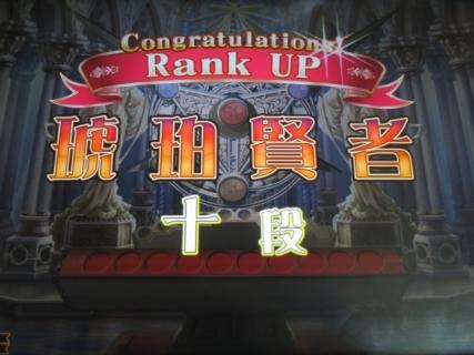 三度目の宝石賢者02(20131217)