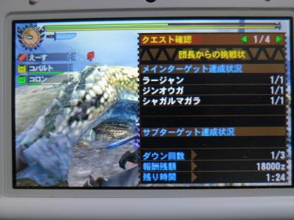 団長からの挑戦状クリア(20131219)
