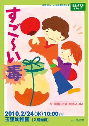 幼稚園公演「すご~い毒」