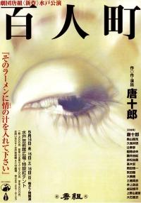 劇団唐組水戸公演2010表