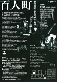劇団唐組水戸公演2010裏