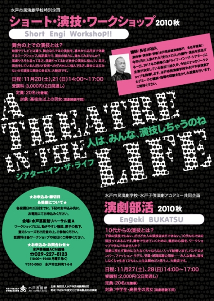 ショート・演技・WS2010秋