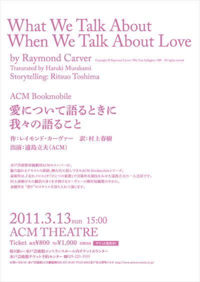 ACM Bookmobile『愛について語るときに我々の語ること』チラシ