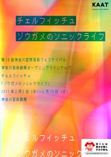 神奈川芸術劇場フライヤー