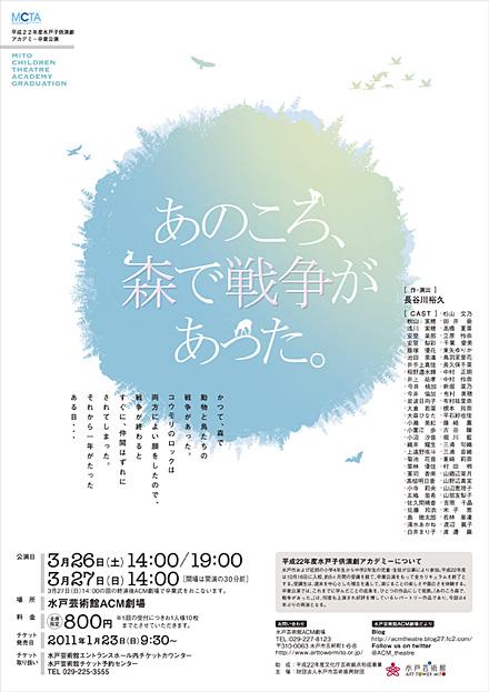 平成22年度水戸子供演劇アカデミー卒業公演チラシ