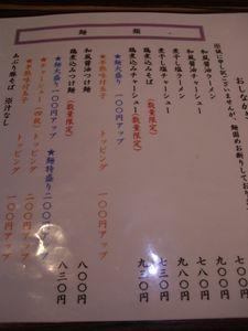 DSCF4449_R_20101107224553.jpg