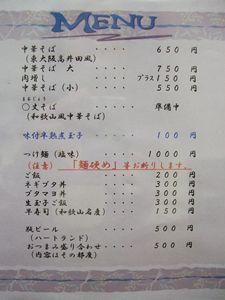 DSCF5486_R_20110130193335.jpg